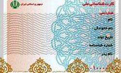 کارت های شناسایی ملی موجود در دست هموطنان ( کارت های غیر هوشمند ) گرجه تاریخ اعتبار مندرج در ظهر آن منقضی باشد، تا پایان سال جاری معتبر و برای انجام امور کنسولی قابل ارائه می باشد.