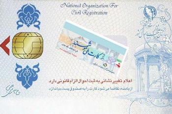 مقتضی است هموطنان گرامی بمحض ورود به ایران به یکی از مراکز اعلام شده در این گزارش  مراجعه نموده و نسبت به درخواست کارت ملی جدید خود اقدام نمایند.