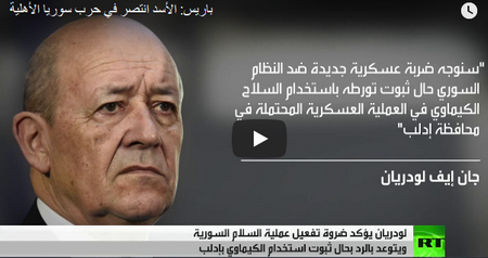 قال وزير الخارجية الفرنسي جان إيف لودريان إن الرئيس السوري بشار الأسد انتصر في الحرب الأهلية المشتعلة منذ سبع سنوات في سوريا.