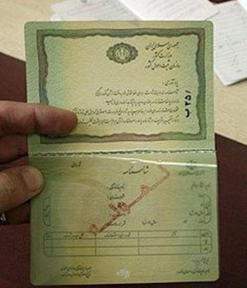 شناسنامه ی ایرانی .
