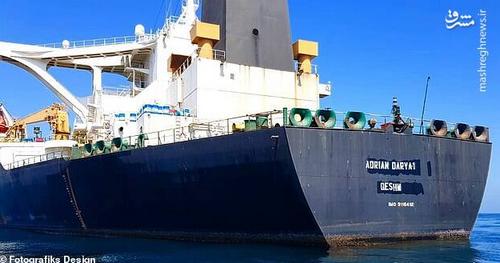 این نفتکش ایرانی طی چند هفته گذشته از سوی نیروی دریایی سلطنتی انگلیس در آبهای جبل الطارق مزورانه توقیف شده بود.