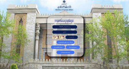 سامانه جدیدخدمات کنسولی برای ایرانیان مقیم خارج