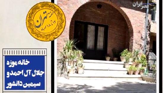 تهران موزه جلال آل احمد و سیمین دانشور .